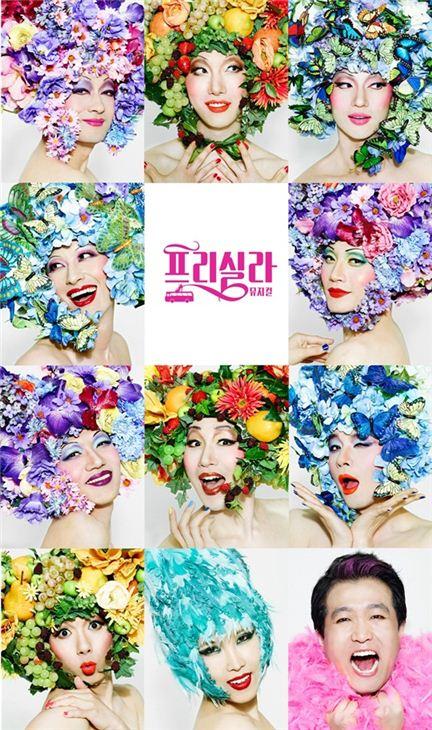 뮤지컬 프리실라(사진: 설앤컴퍼니 제공)
