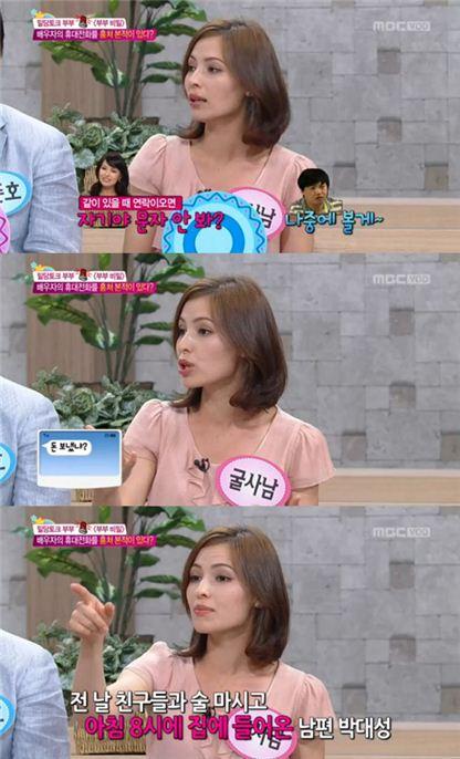 굴사남(사진: MBC 방송화면 캡처)