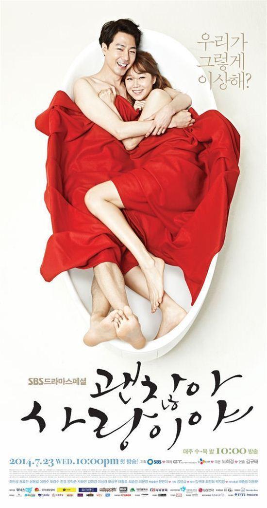 SBS 새 수목드라마 '괜찮아 사랑이야'의 배우 조인성 공효진