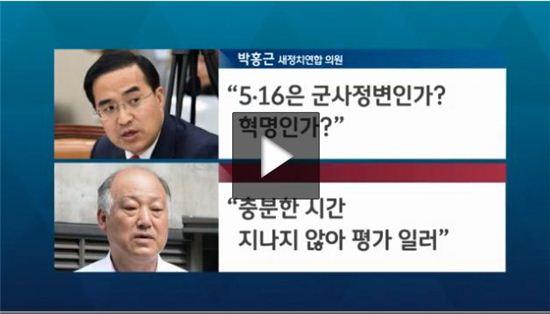 김명수 5.16 발언(사진:JTBC 캡처)