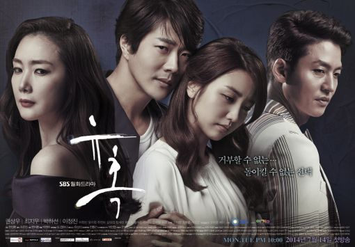 SBS 새 월화드라마 '유혹' / 사진은 SBS 제공