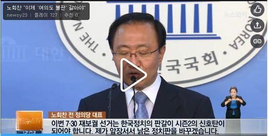정의당 노회찬 전 의원 , 동작을 출마 기자회견(사진:뉴스 Y 캡처)