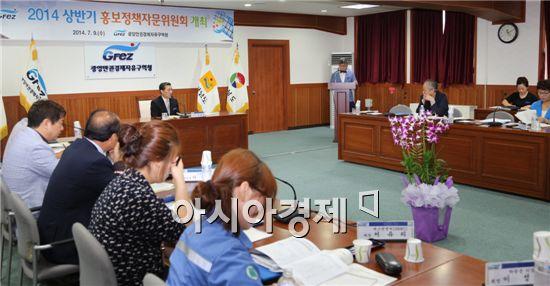 광양경제청은 홍보정책 강화를 위한 자문위원회를 개최했다.