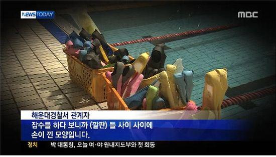 부산 수영장 사고(사진:MBC 캡처)