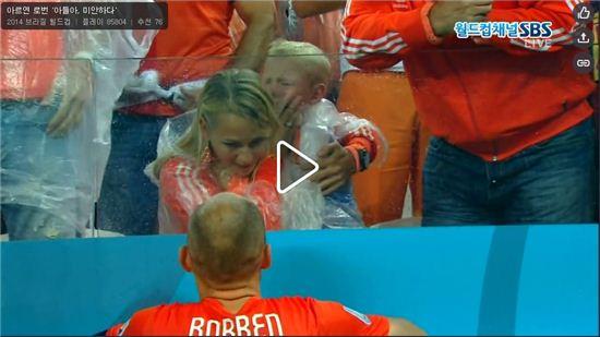 네덜란드의 로번이 우는 아들을 달래고 있다.(사진:SBS 중계방송 캡처)