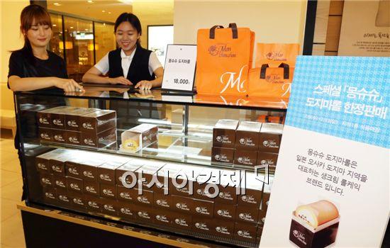 (주)광주신세계(대표이사 유신열) 지하1층에서는 오는 13일까지 생크림 롤케이크 브랜드 '몽슈슈 도지마롤' 앵콜 팝업스토어를 열어 하루 300개를 1인당 최대 2개까지 한정 판매한다.