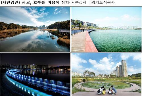 2014년 대한민국 경관대상 대상 수상작 '광교 호수공원'
