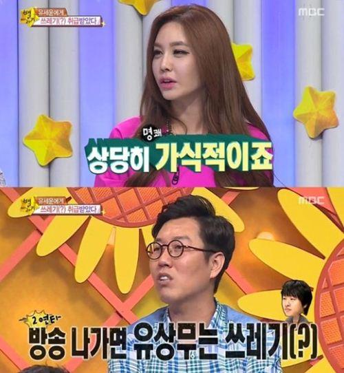 방송인 강예빈이 열애설이 돌았던 개그맨 유상무에게 돌직구를 날렸다. (사진: MBC '별바라기' 방송 캡처)