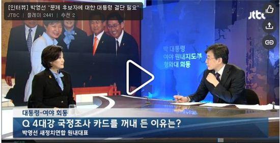 박영선, 4대강 국정조사 요구(사진:JTBC 뉴스 9 캡처)