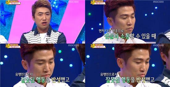유세윤이 과거 음주 운전 당시 심경을 고백했다. (사진:MBC '별바라기' 방송 캡처)