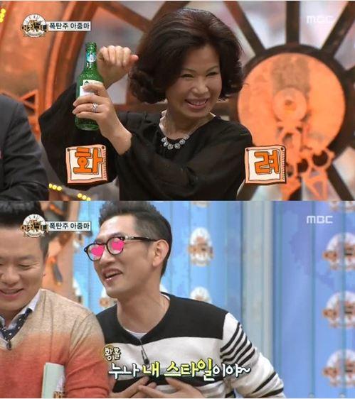 폭탄주 아줌마 (사진: MBC '컬투의 어처구니' 화면 캡처)