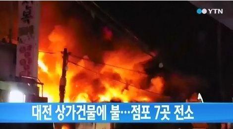 대전시 구암동의 한 상가 건물에 화재가 나 점포 7곳이 전소했다.(사진: YTN 뉴스 방송 캡처)