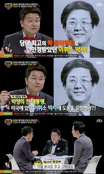 썰전 이철희 소장, 이휘소 박사 언급(사진:JTBC 썰전 캡처)