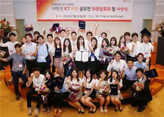 ▲을지로 SK텔레콤 본사에서 10일 개최된 'SK텔레콤 대학생 ICT비전 공모전'의 최종발표회에서 결선에 진출한 14개 팀의 참가자들이 기념 촬영을 하고 있다.