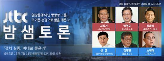 '밤샘토론' /JTBC 제공