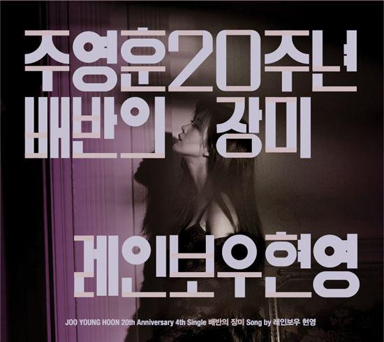 조현영 /클라이믹스 엔터테인먼트 제공