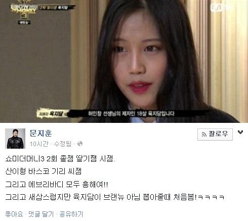 육지담 후배 논란에 해명한 스윙스(사진: Mnet 방송화면 및 스윙스 페이스북 캡처)