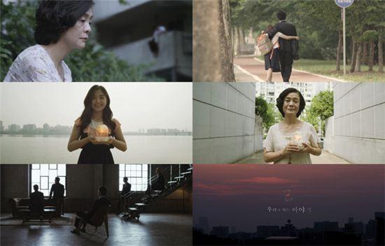 우리가 사는 이야기 뮤직비디오(사진: 유튜브 캡처)