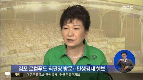 박근혜 대통령 김포 방문(사진: MBC 방송화면 캡처)