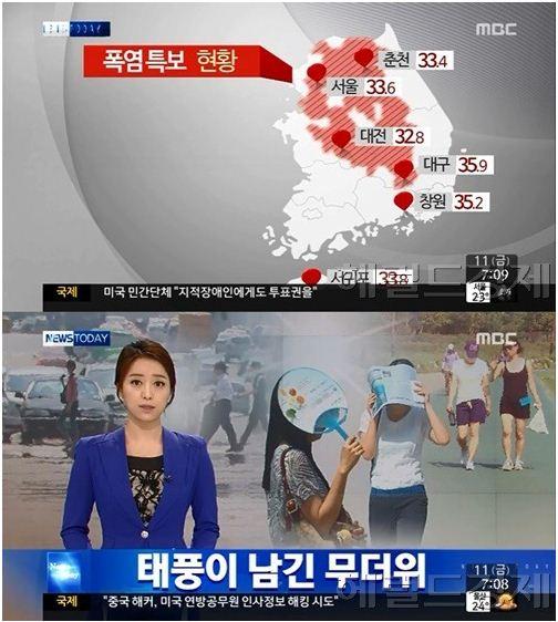 11일 전국적인 무더위로 곳곳에 폭염주의보가 내려졌다.(사진: MBC 뉴스 캡처)