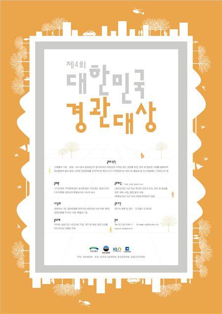 2014 대한민국 경관대상 포스터(사진: 국토교통부 제공)