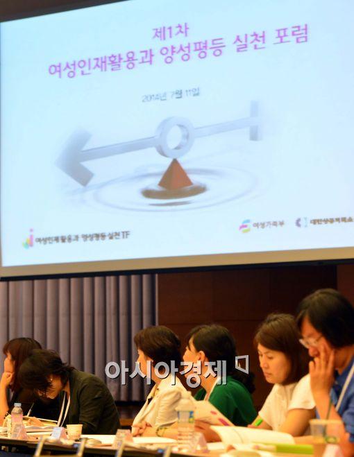 [포토]'여성인재 활용과 양성 평등 실천 포럼'