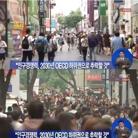 한국 인구경쟁력이 16년뒤 OECD 회원국 중 하위권으로 떨어질 전망이다.(사진: MBC 뉴스 캡처)