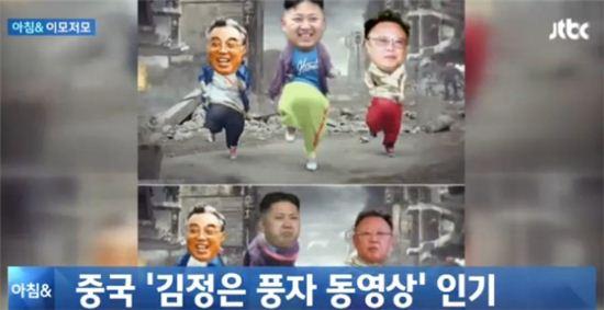 김정은 풍자 동영상(사진:JTBC 방송캡처)