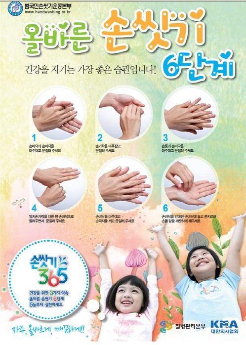 용변 후 비누를 사용해 손을 씻는 사람의 비율이 33%로 나타났다.(사진: 질병관리본부 제공)
