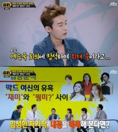 임성한 차기작에 대한 소식이 언급됐다(사진:JTBC'썰전'방송캡처)