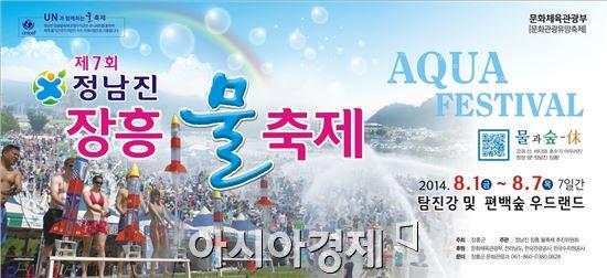 제7회 정남진 장흥 물 축제