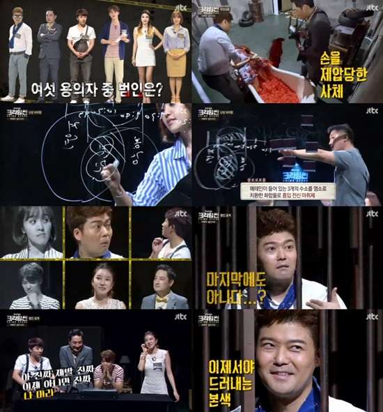 JTBC '크라임씬' /해당 방송 캡처