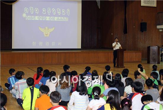 함평경찰은 초등학생을 상대로 자전거 교통안전교육을 실시했다.