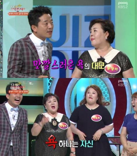 개그우먼 문영미(사진: KBS2 방송화면 캡처)