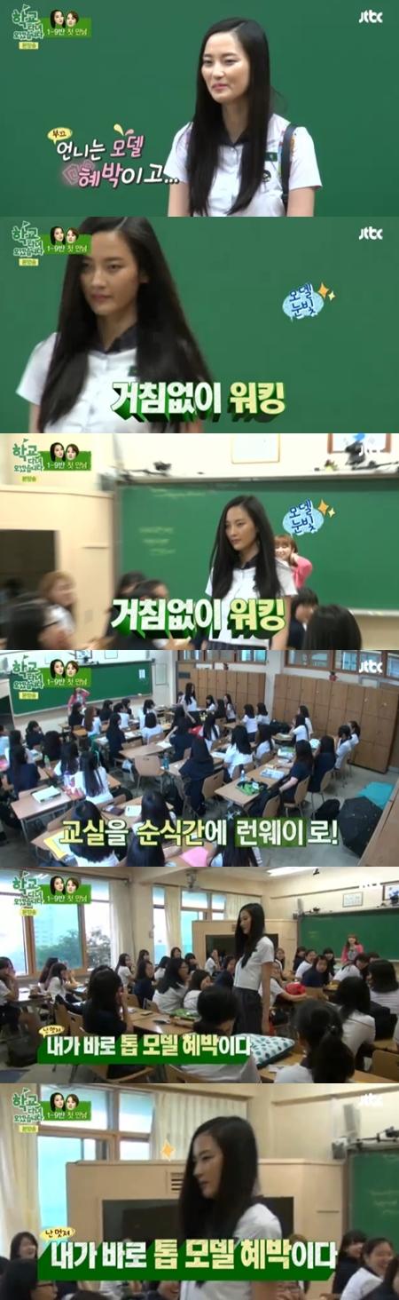 '학교 다녀오겠습니다'의 혜박(사진: JTBC 방송화면 캡처)