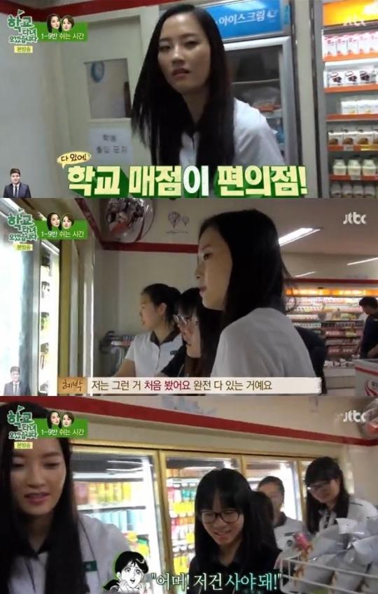'학교 다녀오겠습니다'에 출연한 혜박 (사진: JTBC 방송화면 캡처)