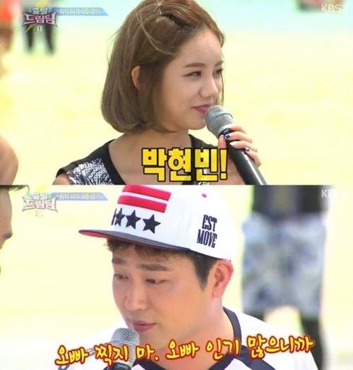 출발드림팀 혜리의 이상형으로 지목된 박현빈 (사진: KBS2 방송화면 캡처)