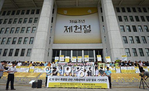 [포토]기자회견 갖는 세월호 피해가족