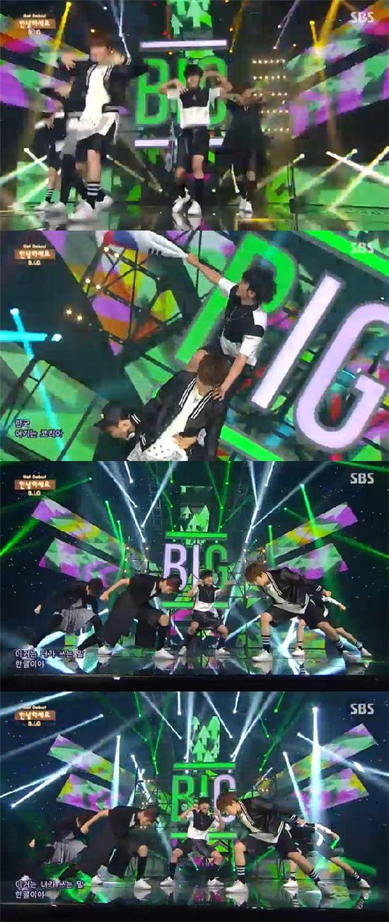 B.I.G / 사진 SBS 방송 캡처