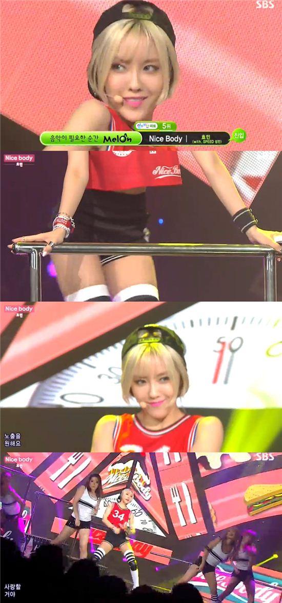 효민 / 사진은 SBS 방송 캡처