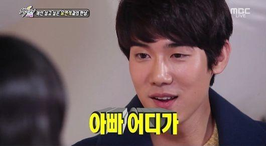 아빠 어디가 출연 욕심을 드러낸 배우 유연석 (사진: MBC 방송화면 캡처)