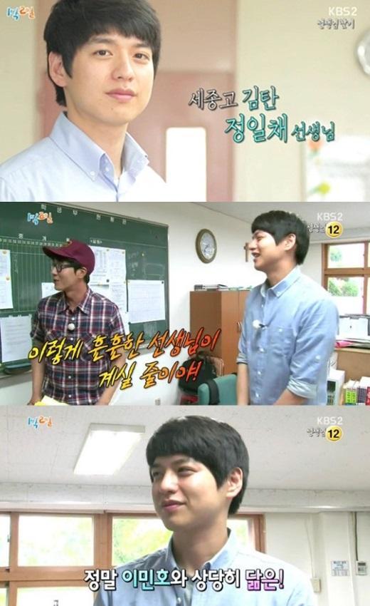 '세종고 김탄' '1박2일 김탄'으로 알려진 세종고 수학교사 정일채 (사진: KBS2 방송화면 캡처)
