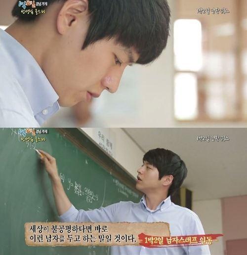 '1박2일 선생님특집'에 출연한 '세종고 김탄' 정일채 교사(사진: KBS2 방송화면 캡처)