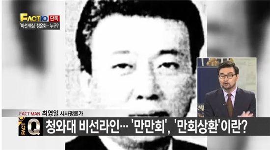 청와대 비선라인 만만회 멤버 정윤회 이혼.(사진:  채널A 캡처)