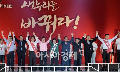 2014년 새누리당 전당대회 전경