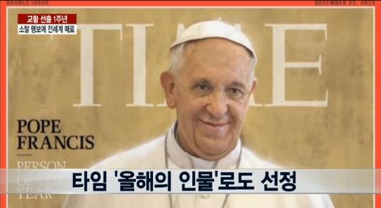 프란치스코 교황의 '소아성애자' 인터뷰가 논란이 되고 있다.(사진: 뉴스Y 방송 캡처)