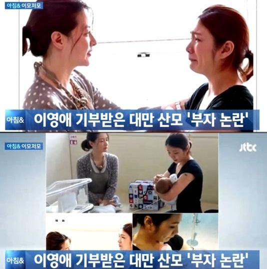 이영애 기부논란(사진:JTBC 방송캡처)