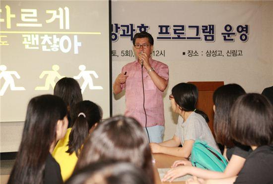 유종필 관악구청장이 지난 12일 삼성고등학교에서 열린 인문학 강좌에서 '좀 다르게 살아도 괜찮아' 주제로 인문학 특강을 하고 있다.