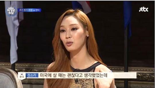 정소라 엄친딸 입증, 아버지 정한영 화제(사진:JTBC 비정상회담 캡처)