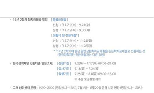 한국장학재단 저금리 전환대출 일정(사진:한국장학재단 홈페이지)